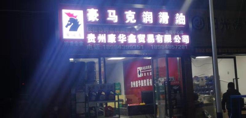 熱烈祝賀:豪馬克潤滑油生產廠家在貴州設豪馬克潤滑油中心庫