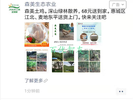 朋友圈廣告怎么做?惠州哪里有做朋友圈廣告?惠州微信朋友圈廣告推廣公司
