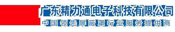 广东精力通电子科技有限公司