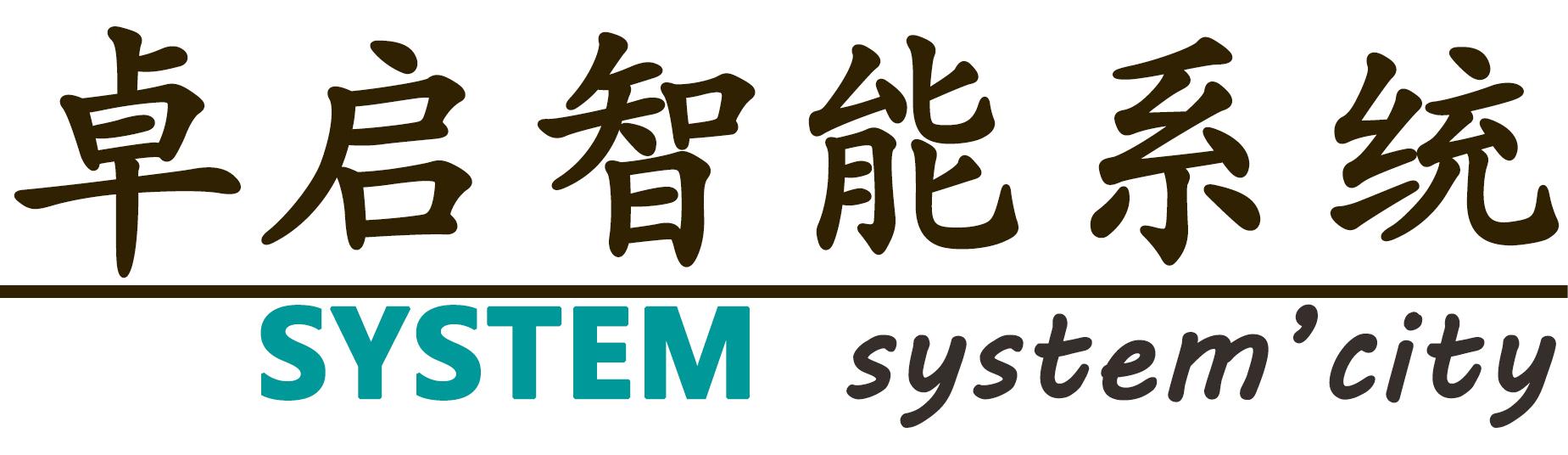 苏州卓启智能系统工程有限公司