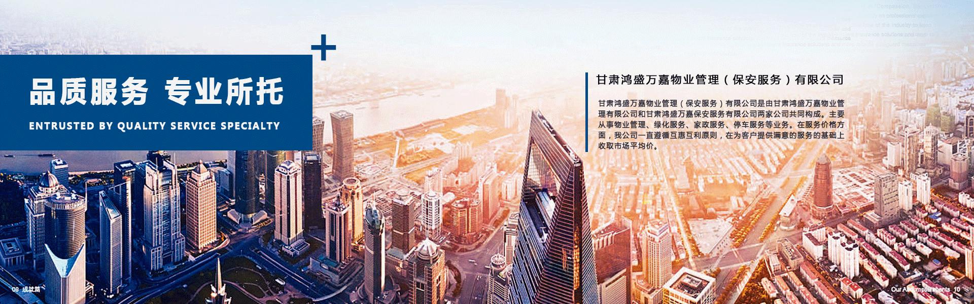 万博官网app苹果版下载物业管理