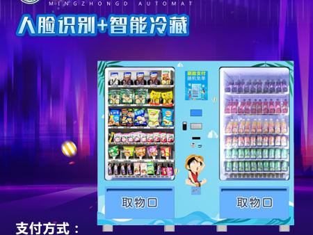 双柜饮料食品智能售货机无人售货机可定制