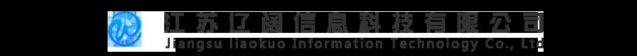 江苏辽阔信息科技有限公司