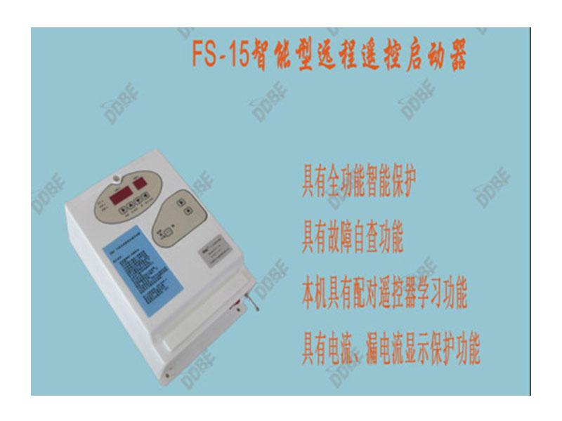 水泵遠程遙控控制器