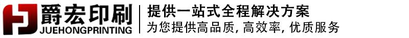 上海爵宏印刷包装有限公司