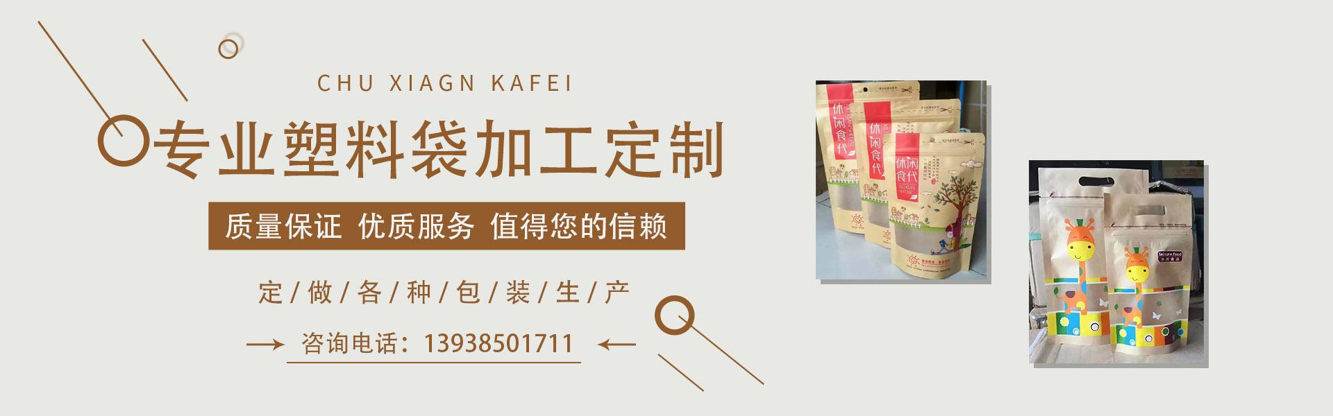 郑州食品袋厂家