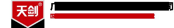 廣東天劍新材料科技有限公司