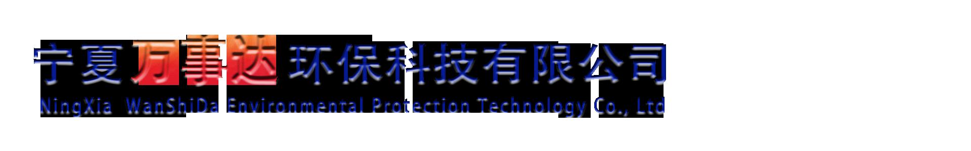 万博全站下载万博手机客户端app环保科技有限公司