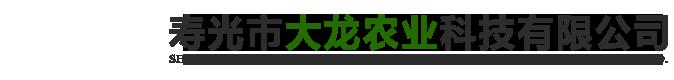 寿光大龙农业科技有限公司
