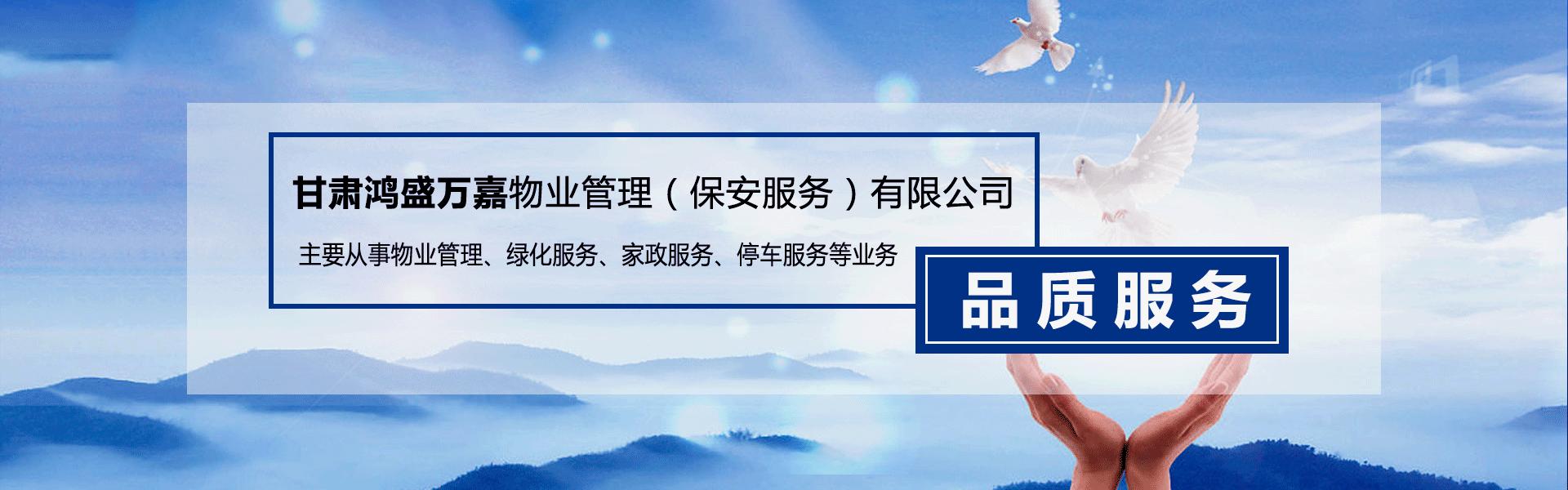 万博官网app苹果版下载物业万博体育app手机下载