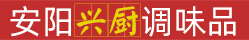 安阳市兴厨调味品有限责任公司