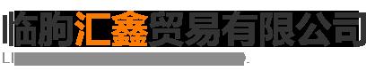 临朐汇鑫贸易有限公司