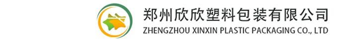 郑州欣欣塑料包装有限公司