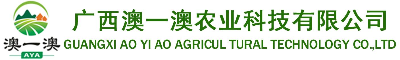 广西澳一澳农业科技有限公司