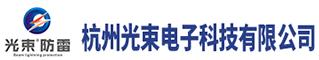 杭州光束电子科技有限公司