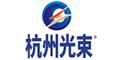 杭州光束官网