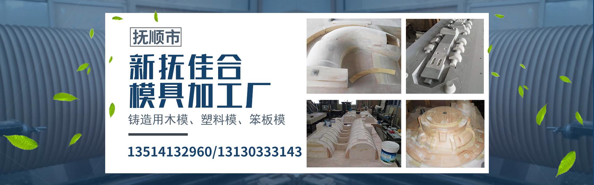 沈阳木型厂,沈阳木模,沈阳塑料模,沈阳铸造用木模,沈阳模具