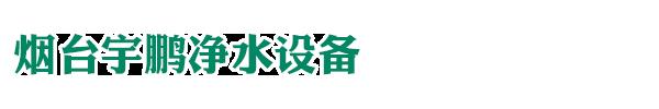 煙臺市宇鵬凈水設備有限公司