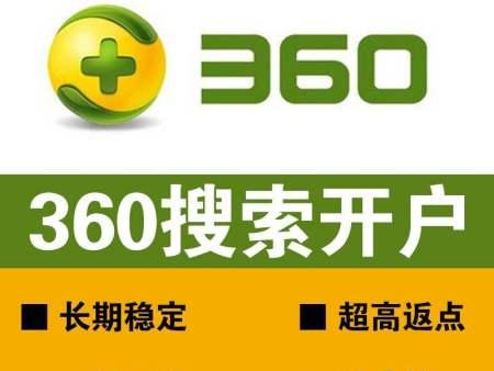 360智慧商业,全家送祝福!