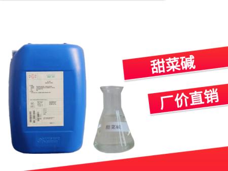 十二烷基二甲基甜菜碱(BS-12)两性表面活性剂性能