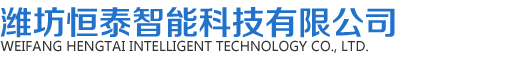 潍坊恒泰智能科技有限公司