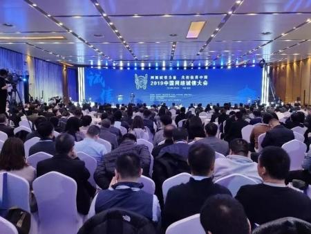 2019中国网络诚信大会在陕西大会堂召开