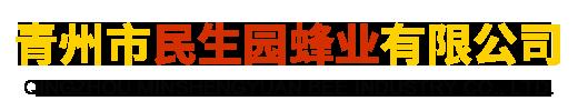 青州市民生园蜂业有限公司