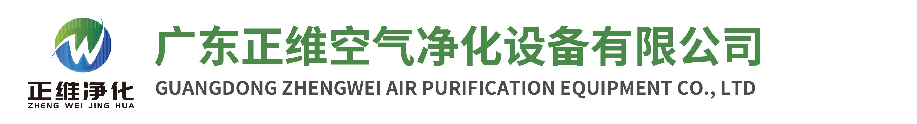 广东正维空气净化设备有限公司