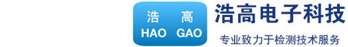 苏州工业园区浩高电子科技有限公司