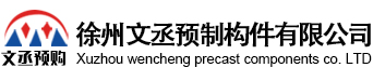徐州文丞预制构件有限公司