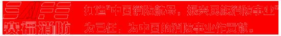秦皇岛赛福恒通消防科技有限公司