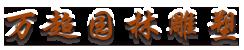哈尔滨市南岗区万超园林雕塑木雕装饰部