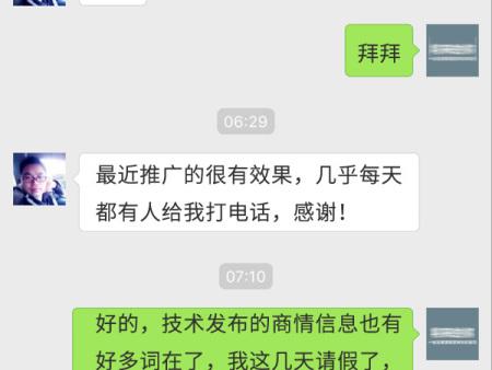 皖通交通科技刘总效果反馈