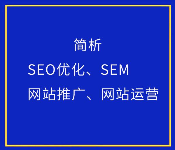 合肥seo优化公司简析SEO优化、SEM、网站推广、网站运营的区别。