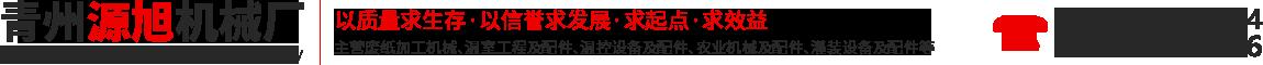 青州源旭机械厂