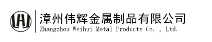 漳州伟辉金属制品有限公司