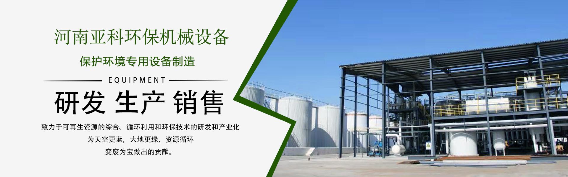 废机油炼油设备/生物柴油设备