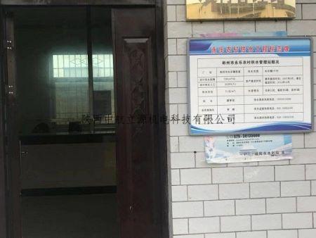 咸阳彬州市永乐农村供水管理站于2017年起与我司正式合作