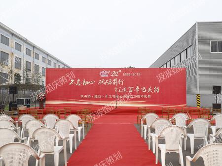庆典亚搏yabo210