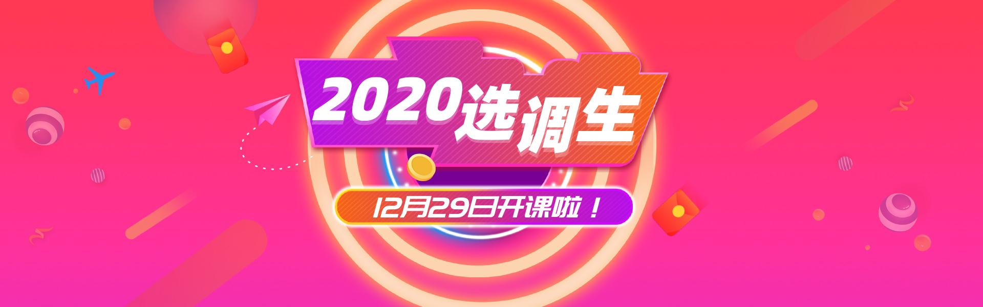 2020选调生