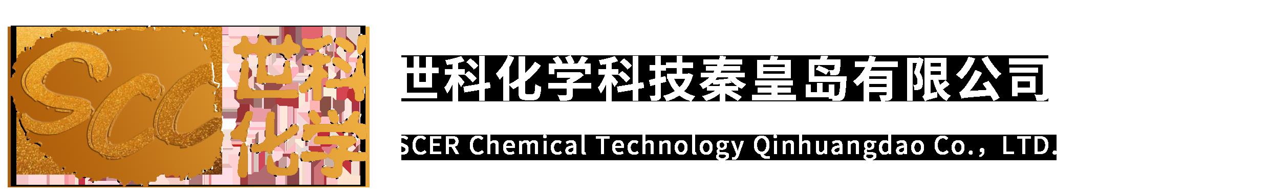 英超直播在线化学科技秦皇岛有限公司