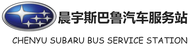 大连晨宇斯巴鲁汽车服务公司