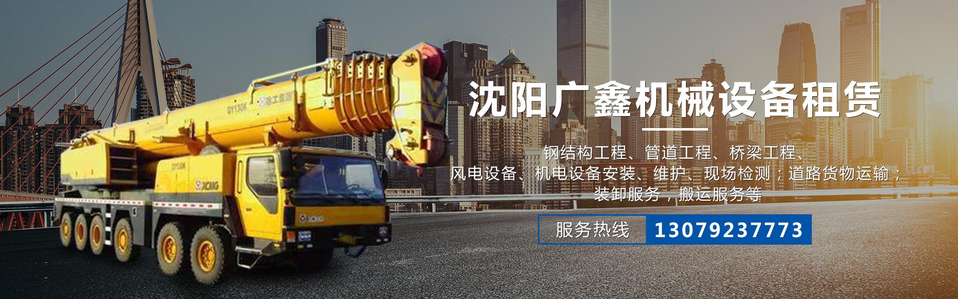 沈阳吊车租赁,沈阳汽车吊出租,沈阳盾构吊装,沈阳大件吊装,沈阳大件吊运