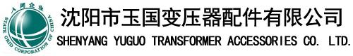 沈陽市玉國變壓器配件有限公司