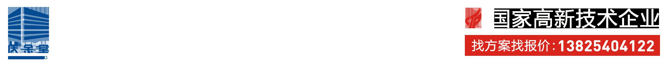 惠州市余慶堂加固科技有限公司