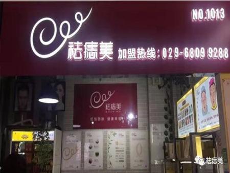 西安祛痣美——祝贺西安未央区新店开业大吉