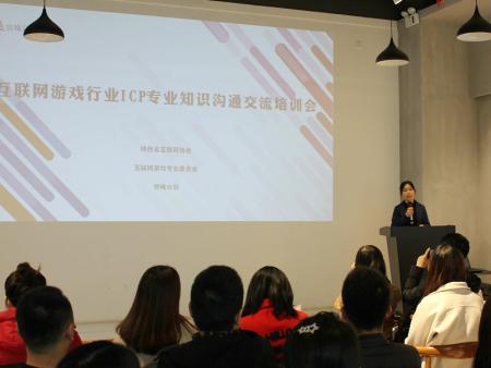 互联网游戏行业ICP专业知识培训会成功举办