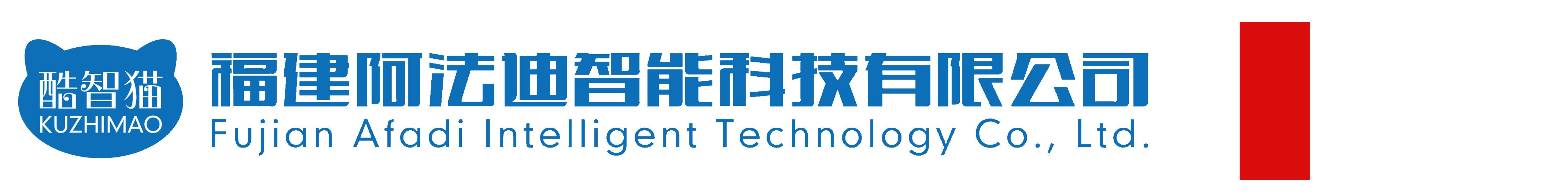 福建阿法迪智能科技有限公司