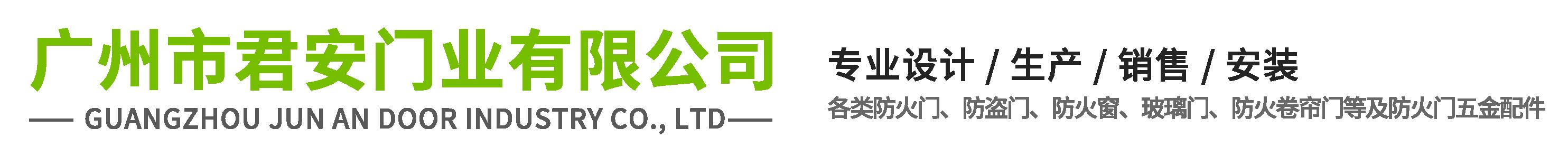 广州市君安门业有限公司
