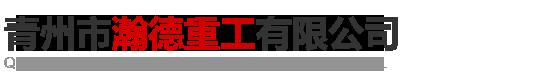 青州市瀚德重工有限公司